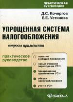 Упрощенная система налогообложения. Сложные вопросы применения. 5-е издание