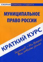 Краткий курс по муниципальному праву России. 2-е издание