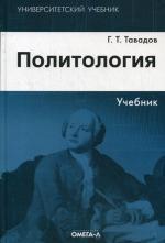 Политология: учебник