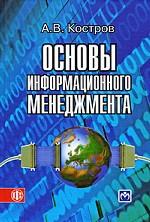 Основы информационного менеджмента: учебное пособие. 2-е издание