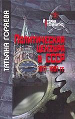 Политическая цензура в СССР. 1917-1991 гг