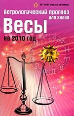 Астрологический прогноз для знака Весы на 2010 год