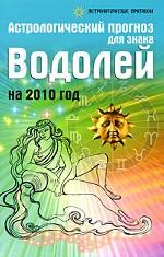 Астрологический прогноз для знака Водолей на 2010 год