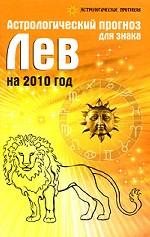 Астрологический прогноз для знака Лев на 2010 год