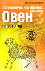 Астрологический прогноз для знака Овен на 2010 год