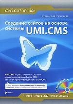 Создание сайтов на основе системы UMI CMS (+CD)