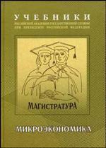 Экономика труда:рыночные и социальные аспекты: учебно-методический комплекс для подготовки магистров
