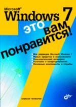 Microsoft Windows 7. Это вам понравится!