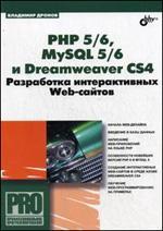 Владимир Александрович Дронов. PHP 5/6, MySQL 5/6 и Dreamweaver CS4. Разработка интерактивных Web-сайтов