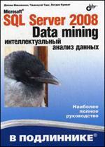 Microsoft SQL Server 2008: Data Mining. Интеллектуальный анализ данных