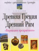 Вариации прекрасного. Древняя Греция. Древний Рим. 6-е издание