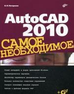 AutoCAD 2010. Самое необходимое