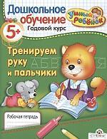 Умный ребенок 5+. Тренируем руку и пальчики