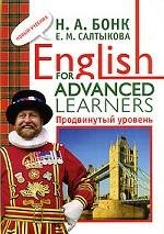 English for Advanced Learners. Учебник по английскому языку. Продвинутый уровень