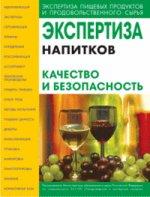 Экспертиза напитков. качество и безопасность: учебно-справочное пособие. 8-е издание