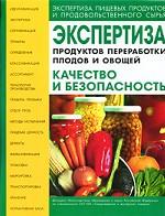 Экспертиза продуктов переработки плодов и овощей. Качество и безопасность