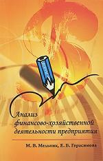 Анализ финансово-хозяйственной деятельности предприятия: учебное пособие. 2-е издание
