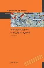 Международные стандарты аудита: учебник. 3-е издание