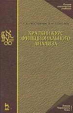 Краткий курс функционального анализа: Учебное пособие. 2-е изд