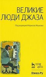 Великие люди джаза