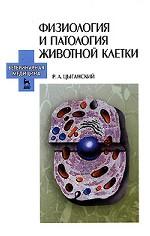 Физиология и патология животной клетки: Учебное пособие