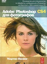 Adobe Photoshop CS4 для фотографов (+DVD)
