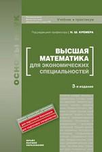 Высшая математика для экономических специальностей