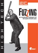 Fuzzing: исследование уязвимостей методом грубой силы (файл PDF)
