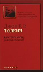 Властелин Колец. В 3-х томах. Том 3. Возвращение короля
