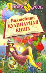 Волшебная кулинарная книга (мяг)