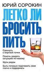Скачать Легко ли бросить пить бесплатно Ю. Сорокин