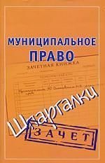 Наталья Ольшевская. Муниципальное право. Шпаргалки