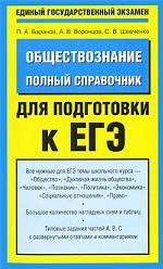 Обществознание: полный справочник для подготовки к ЕГЭ