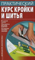 Практический курс кройки и шитья