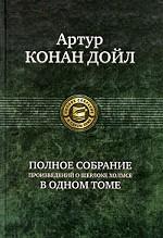 Полное собрание сочинений о Шерлоке Холмсе