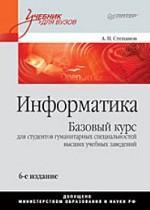 Информатика: Учебник для вузов. 6-е изд