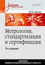 Метрология, стандартизация и сертификация: Учебник для вузов. 3-е изд