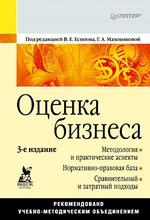 Оценка бизнеса: Учебное пособие. 3-е изд