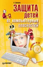 Защита детей от компьютерных опасностей (файл PDF)