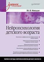 Нейропсихология детского возраста (файл PDF)