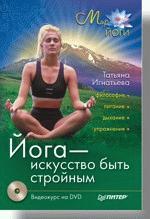 Йога - искусство быть стройным (файл PDF)