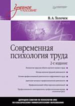 Современная психология труда (файл PDF)