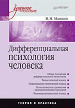 Дифференциальная психология человека: Учебное пособие (файл PDF)