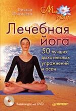 Лечебная йога. 50 лучших дыхательных упражнений и асан (файл PDF)