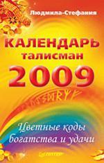 Цветные коды богатства и удачи. Календарь-талисман на 2009 год (файл PDF)
