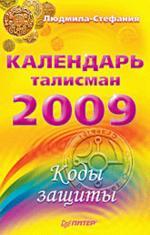 Коды защиты. Календарь-талисман на 2009 год (файл PDF)