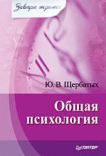 Общая психология (файл PDF)