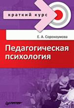 Педагогическая психология (файл PDF)