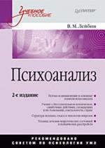 Психоанализ. Учебное пособие. 2-е издание (файл PDF)