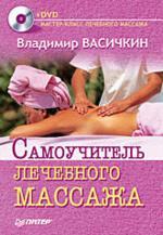 Самоучитель лечебного массажа (файл PDF)